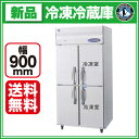 新品:ホシザキ タテ型冷凍冷蔵庫 HRF-90LZFT【 業務用 冷凍冷蔵庫 】【 業務用冷凍冷蔵庫 】【送料無料】