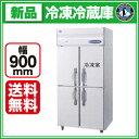 ホシザキ 冷凍冷蔵庫 HRF-90LZT【 業務用 冷凍冷蔵庫 】【 業務用冷凍冷蔵庫 】【送料無料】