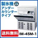 新品:ホシザキ 製氷機 IM-45M-1アンダーカウンタータ...