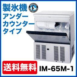 ホシザキ 製氷機 IM-65M-1アンダーカウンタータイプ 65kg【 ホシザキ 製氷機 】【 製氷機 業務用 】【 業務用製氷機 】【 星崎 製氷機 】