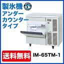 新品:ホシザキ 製氷機 IM-65TM-1アンダーカウンター...