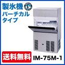 新品:ホシザキ 製氷機 IM-75M-1バーチカルタイプ 【...
