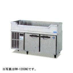 ホシザキテーブル形舟形シンク付冷蔵庫(コールドテーブル)幅1200×奥行750×高さ800(mm)RW-120SDC【業務用冷蔵庫】