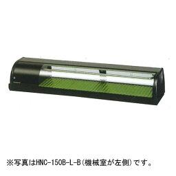 ホシザキ 冷蔵ネタケースHNC-150B-R(L)-B