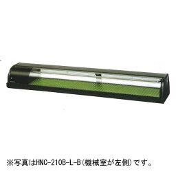 ホシザキ 冷蔵ネタケースHNC-210B-R(L)-B