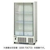 ホシザキ 冷蔵ショーケース SSB-70CT2 幅700×奥行450×高さ1410(mm) 210リットル【 ホシザキ 冷蔵ショーケース 】【 ショーケース 冷蔵 】【 小形 冷蔵