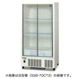 ホシザキ 冷蔵ショーケース SSB-70CT2 幅700×奥行450×高さ1410(mm) 210リットル【 ホシザキ 冷蔵ショーケース 】【 ショーケース 冷蔵 】【 小形 冷蔵ショーケース 】【 冷蔵庫ショーケース 】