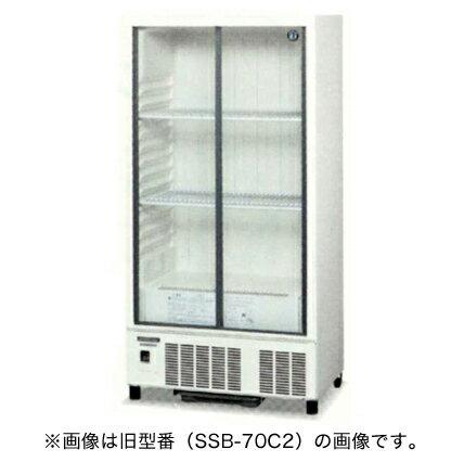 ホシザキ 冷蔵ショーケース SSB-70C2 幅700×奥行550×高さ1410(mm) 267リットル【 ホシザキ 冷蔵ショーケース 】【 ショーケース 冷蔵 】【 小形 冷蔵ショーケース 】【 冷蔵庫ショーケース 】