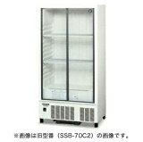ホシザキ 冷蔵ショーケース SSB-70C2 幅700×奥行550×高さ1410(mm) 267リットル【 ホシザキ 冷蔵ショーケース 】【 ショーケース 冷蔵 】【 小形 冷蔵シ