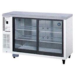 ホシザキ 冷蔵ショーケース RTS-120SNB2 幅1200×奥行600×高さ800(mm) 310リットル【 ホシザキ 冷蔵ショーケース 】【 ショーケース 冷蔵 】【 小形 冷蔵ショーケース 】【 冷蔵庫ショーケース 】