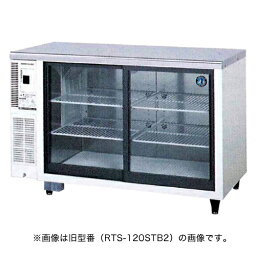 ホシザキ 冷蔵ショーケース RTS-120STB2 幅1200×奥行450×高さ800(mm) 219リットル【 ホシザキ 冷蔵ショーケース 】【 ショーケース 冷蔵 】【 小形 冷蔵ショーケース 】【 冷蔵庫ショーケース 】