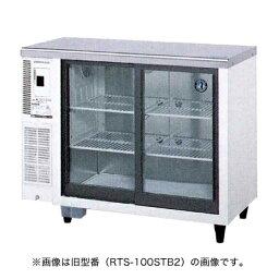 ホシザキ 冷蔵ショーケース RTS-100STB2 幅1000×奥行450×高さ800(mm) 174リットル【 ホシザキ 冷蔵ショーケース 】【 ショーケース 冷蔵 】【 小形 冷蔵ショーケース 】【 冷蔵庫ショーケース 】