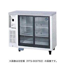 ホシザキ 冷蔵ショーケース RTS-90STB2 幅900×奥行450×高さ800(mm) 150リットル【 ホシザキ 冷蔵ショーケース 】【 ショーケース 冷蔵 】【 小形 冷蔵ショーケース 】【 冷蔵庫ショーケース 】