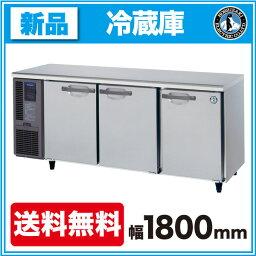 ホシザキ コールドテーブル 冷蔵庫 RT-180MNF【 コールドテーブル 】【 台下冷蔵庫 】【 ホシザキ 冷蔵庫 】【 業務用 冷蔵庫 】
