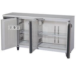 ホシザキ コールドテーブル 冷凍冷蔵庫 RFT-150MTF-ML 横型 幅1500×奥行450×高さ800(mm)【 コールドテーブル 】【 台下冷凍冷蔵庫 】【 ホシザキ 冷凍冷蔵庫 】【 業務用 冷凍冷蔵庫 】