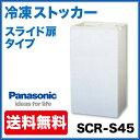 新品:パナソニック冷凍ストッカー スライド扉タイプSCR-S45