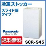 パナソニック(旧サンヨー)冷凍ストッカー スライド扉タイプSCR-S45