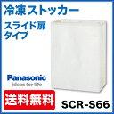 新品:パナソニック冷凍ストッカー スライド扉タイプSCR-S66