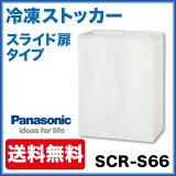 パナソニック(旧サンヨー)冷凍ストッカー スライド扉タイプSCR-S65【smtb-f】