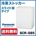 パナソニック(旧サンヨー)冷凍ストッカー スライド扉タイプSCR-S85
