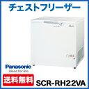 パナソニック (旧サンヨー) チェストフリーザー ( 冷凍庫 ) SCR-RH22VA  (旧型番 SCR-RH22V SCR-R22V )225リットル幅852×奥行695×高さ858(mm)【 冷凍ストッカー 】【 フリーザー 】