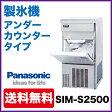 パナソニック (旧サンヨー) 製氷機 SIM-S2500Bアンダーカウンタータイプ 25kg【 サンヨー 製氷機 】【 製氷機 業務用 】