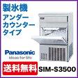パナソニック (旧サンヨー) 製氷機 SIM-S3500Bアンダーカウンタータイプ 35kg【 サンヨー 製氷機 】【 製氷機 業務用 】