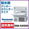 パナソニック (旧サンヨー) 製氷機 SIM-S4500Bアンダーカウンタータイプ 45kg【 サンヨー 製氷機 】【 製氷機 業務用 】