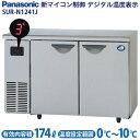テーブル型冷蔵庫 ( コールドテーブル ) SUR-N1241J (旧 SUC-N1241J ) 174L幅1200 台下冷蔵庫 業務用厨房機器 パナソニック メーカー保証+当店特別保証 合計2年保証付き