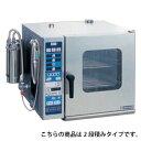 ニチワ スチームコンベクションオーブン 小型卓上2段積タイプ SCOS-5523RS-L(R)幅680×奥行650×高さ1610(mm)【 スチコン 】【 オーブン スチーム 】