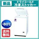 ダイレイ 冷凍ストッカー DS-78ドライコールド(-80℃タイプ)【 冷凍庫 】【 ダイレイ 冷凍庫 】【送料無料】