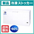 ダイレイ 冷凍ストッカー DF-500Dスーパーフリーザー(-60℃タイプ)【 冷凍庫 】【 ダイレイ 冷凍庫 】【送料無料】