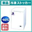 ダイレイ 冷凍ストッカー DFM-70Sスーパーフリーザー(-60℃タイプ)【 冷凍庫 】【 ダイレイ 冷凍庫 】【送料無料】