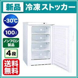 ダイレイ 冷凍ストッカー SD-137スーパーフリーザー(縦型無風タイプ)【 冷凍庫 】【 ダイレイ 冷凍庫 】【送料無料】