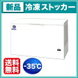 ダイレイ 冷凍ストッカー D-396Dスーパーフリーザー【 冷凍庫 】【 ダイレイ 冷凍庫 】【送料無料】