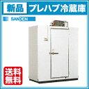 サンデン プレハブ冷蔵庫 0.5坪 SRK19-051RL 冷凍機天置きタイプ【送料無料】