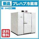 サンデン プレハブ冷蔵庫 1坪 SRK19-101RL 冷凍機天置きタイプ【送料無料】
