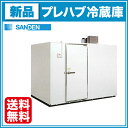 新品:サンデン プレハブ冷蔵庫 1.5坪 SRK19-151RL 冷凍機天置きタイプ【送料無料】