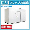 サンデン プレハブ冷蔵庫 2坪 SRK22-201RL 冷凍機天置きタイプ【送料無料】