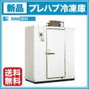 新品:サンデン プレハブ冷凍庫 0.5坪 STK19-051F 冷凍機天置きタイプ【送料無料】