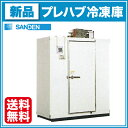 Put 1 Sanden prefab house freezer tsubo STK19-101F refrigerator sky; a type [free shipping] [smtb-f]