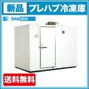 新品:サンデン プレハブ冷凍庫 1.5坪 STK19-151F 冷凍機天置きタイプ【送料無料】