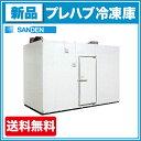 新品:サンデン プレハブ冷凍庫 2坪 STK22-201F 冷凍機天置きタイプ【送料無料】