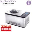 ショッピングアイスクリームメーカー ジェラート&アイスクリームマシン TGM-1000N TAIJI ( タイジ )