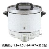 パロマガス炊飯器 PR-403S4リットルタイプ【業務用炊飯器】