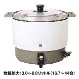 パロマガス炊飯器 PR-81DSS8リットルタイプ 折れ取手付き【業務用炊飯器】