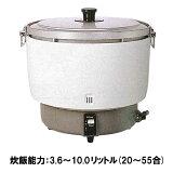 パロマガス炊飯器 PR-101DSS10リットルタイプ 折れ取手付き【業務用炊飯器】