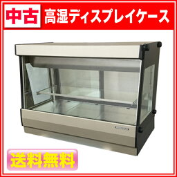【中古】:ホシザキ 高湿ディスプレイケース(冷蔵ショーケース) HKD-3A 幅895×奥行477×高さ730(mm)【 冷蔵庫 中古 】【 中古 冷蔵ショーケース 】【 厨房機器 中古 】【 高湿ディスプレイケース 】