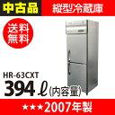 【中古】:ホシザキ タテ型冷蔵庫 HR-63CXT 幅625...