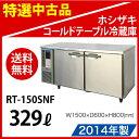 【中古】 ホシザキ コールドテーブル冷蔵庫 RT-150SN...
